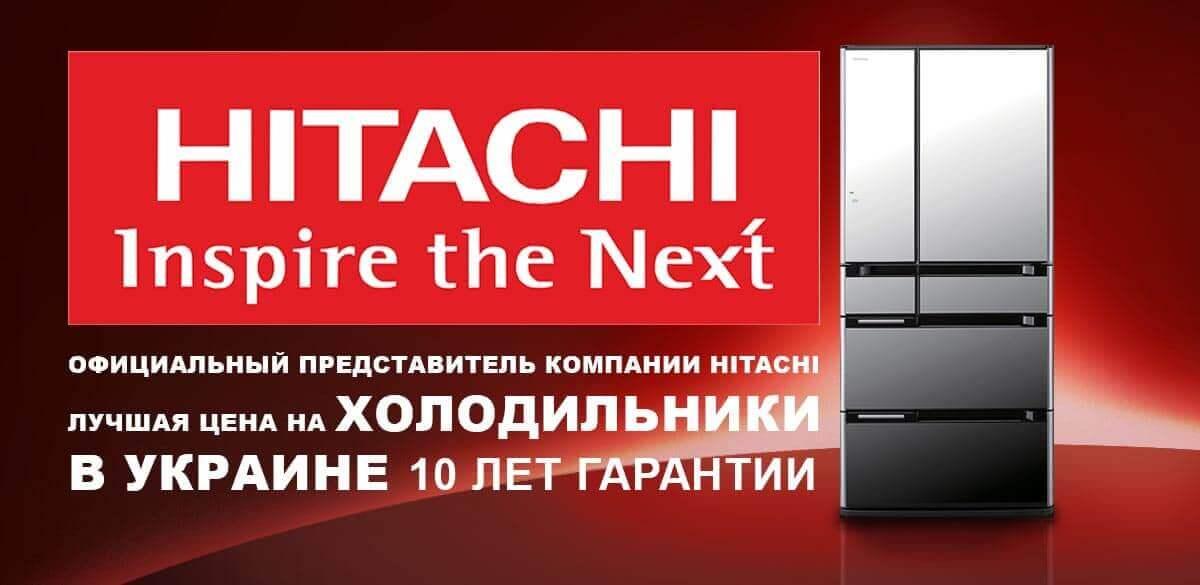 Официальный-представитель-компании-Hitachi-в-Украине Официальный магазин холодильников Hitachi в Украине
