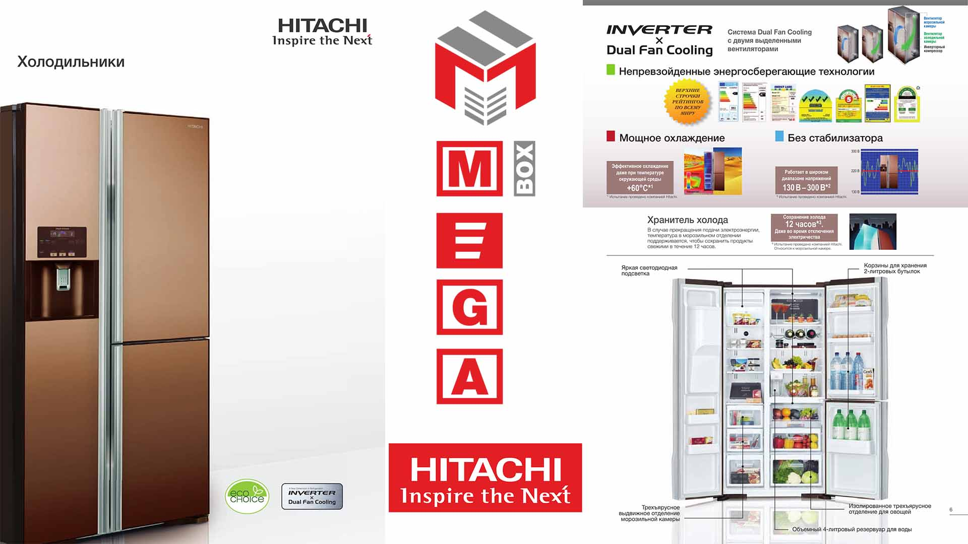 Hitachi-all-4 Холодильник Hitachi Side-by-Side R-S700GPUC2GS