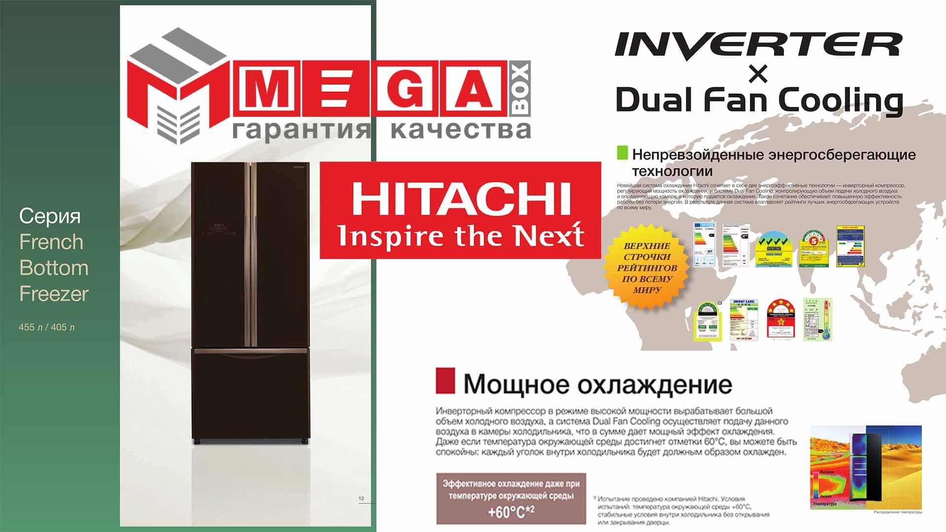wb550_wb800 Холодильник Hitachi R-WB730PUC5GBK