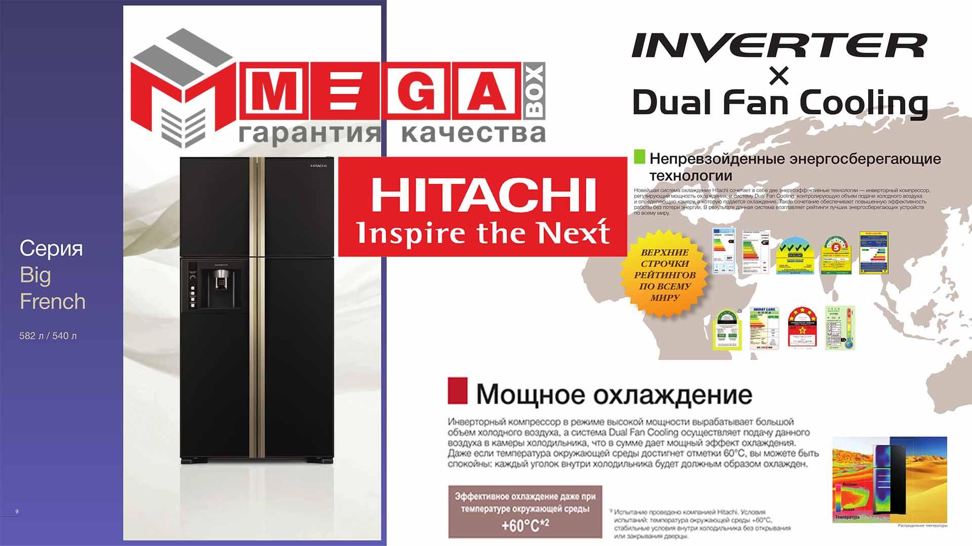 W660_720_rcatalog-1 Холодильник Hitachi R-W660PUC3INX