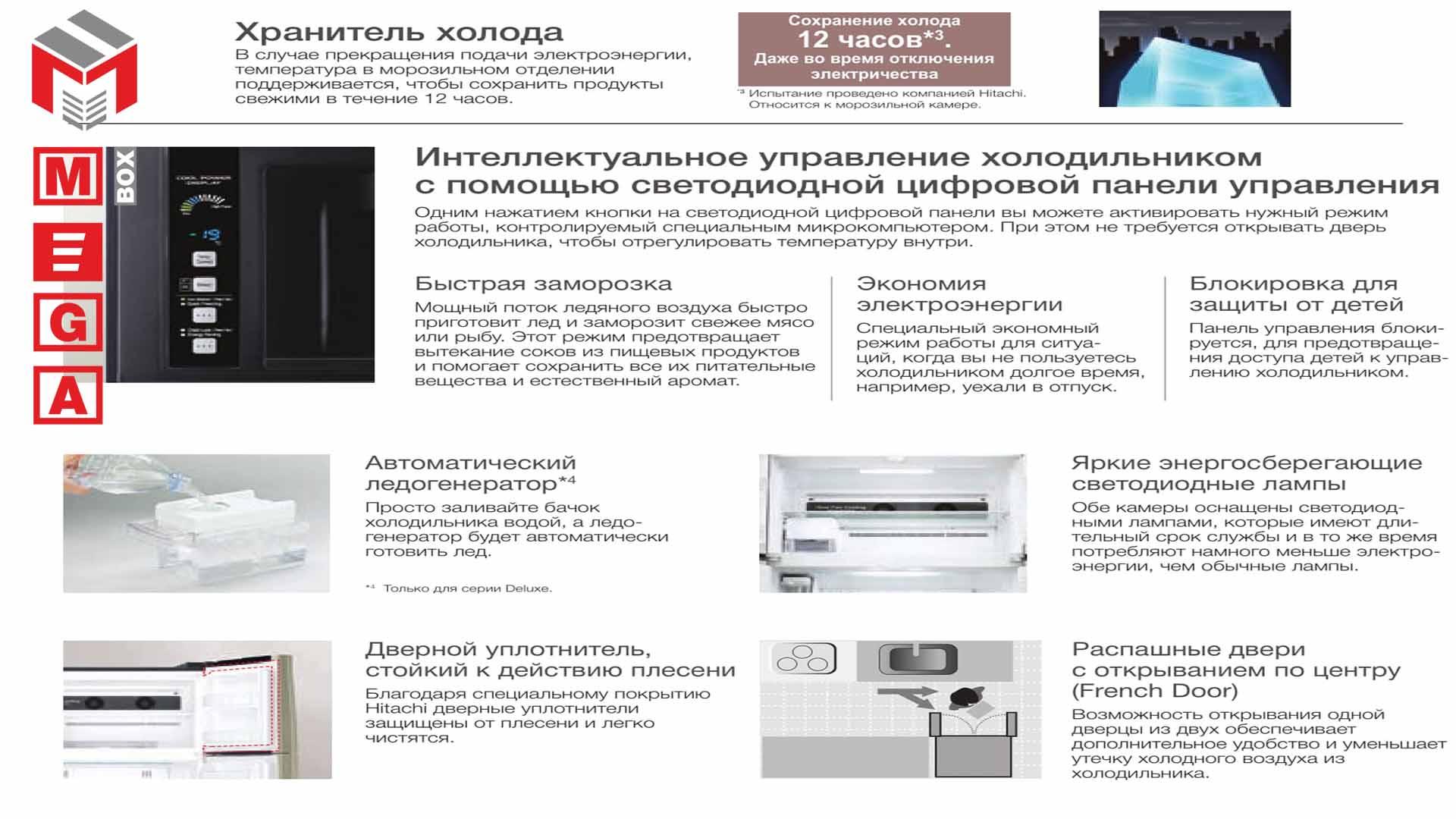 W660_720_rcatalog-2 Холодильник Hitachi R-W660PUC3INX