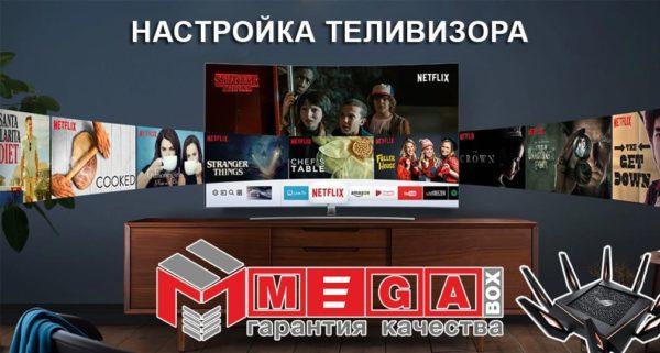Вызов мастера по настройке телевизора