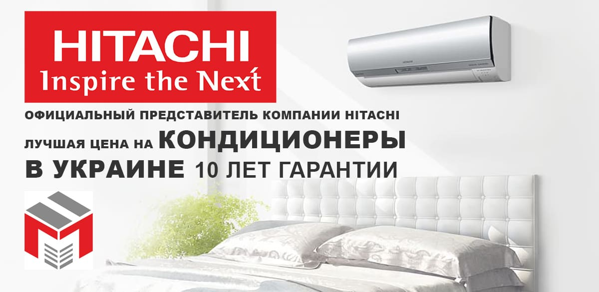 Hitachi_conditioner Официальный магазин холодильников Hitachi в Украине