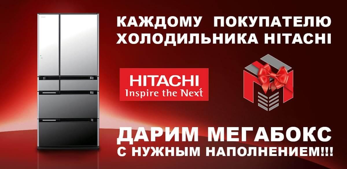 Podarok_kajdomu Официальный магазин холодильников Hitachi в Украине