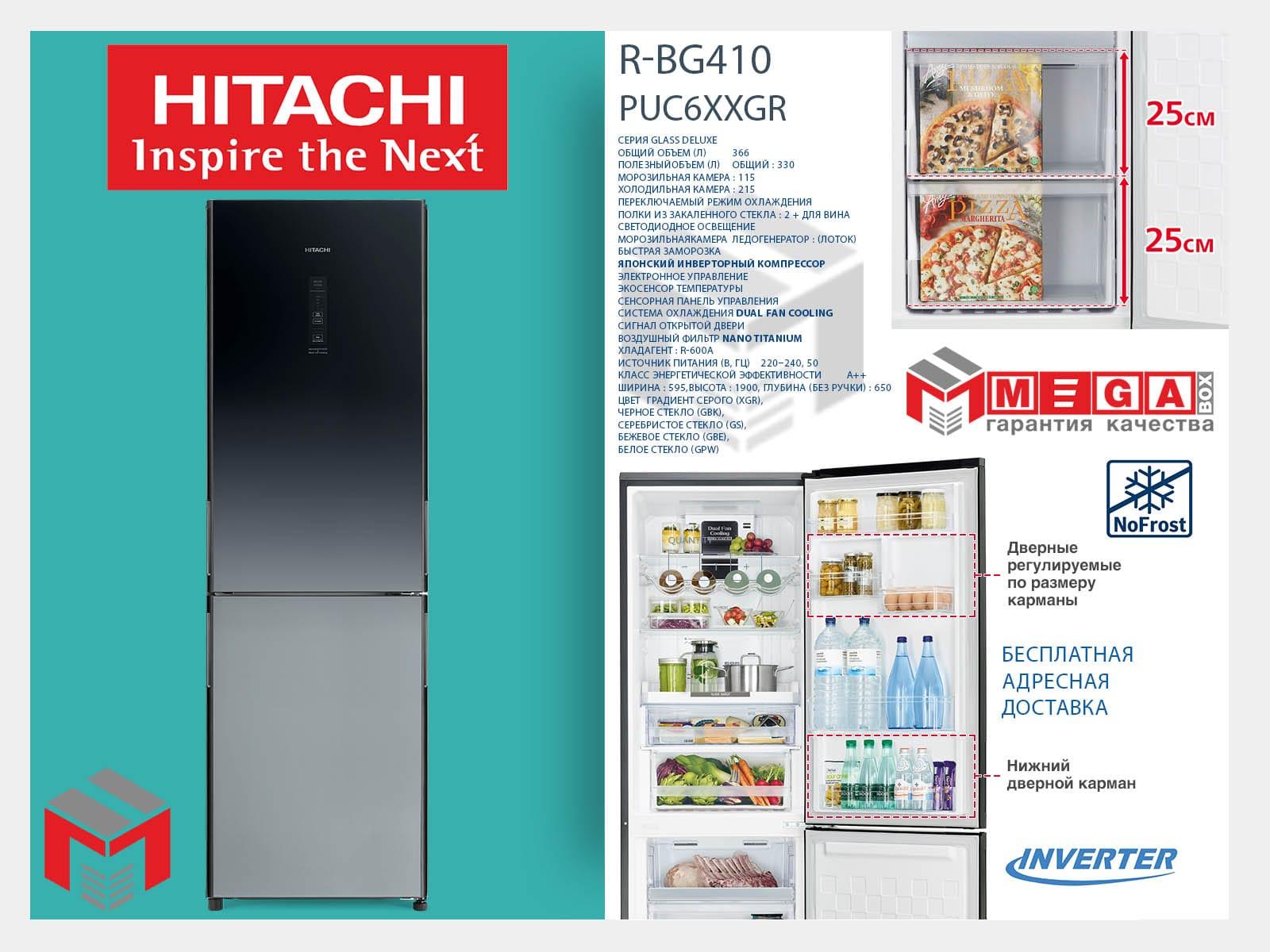 BG410XXGR-min Холодильник Hitachi R-BG410PUC6XGBK