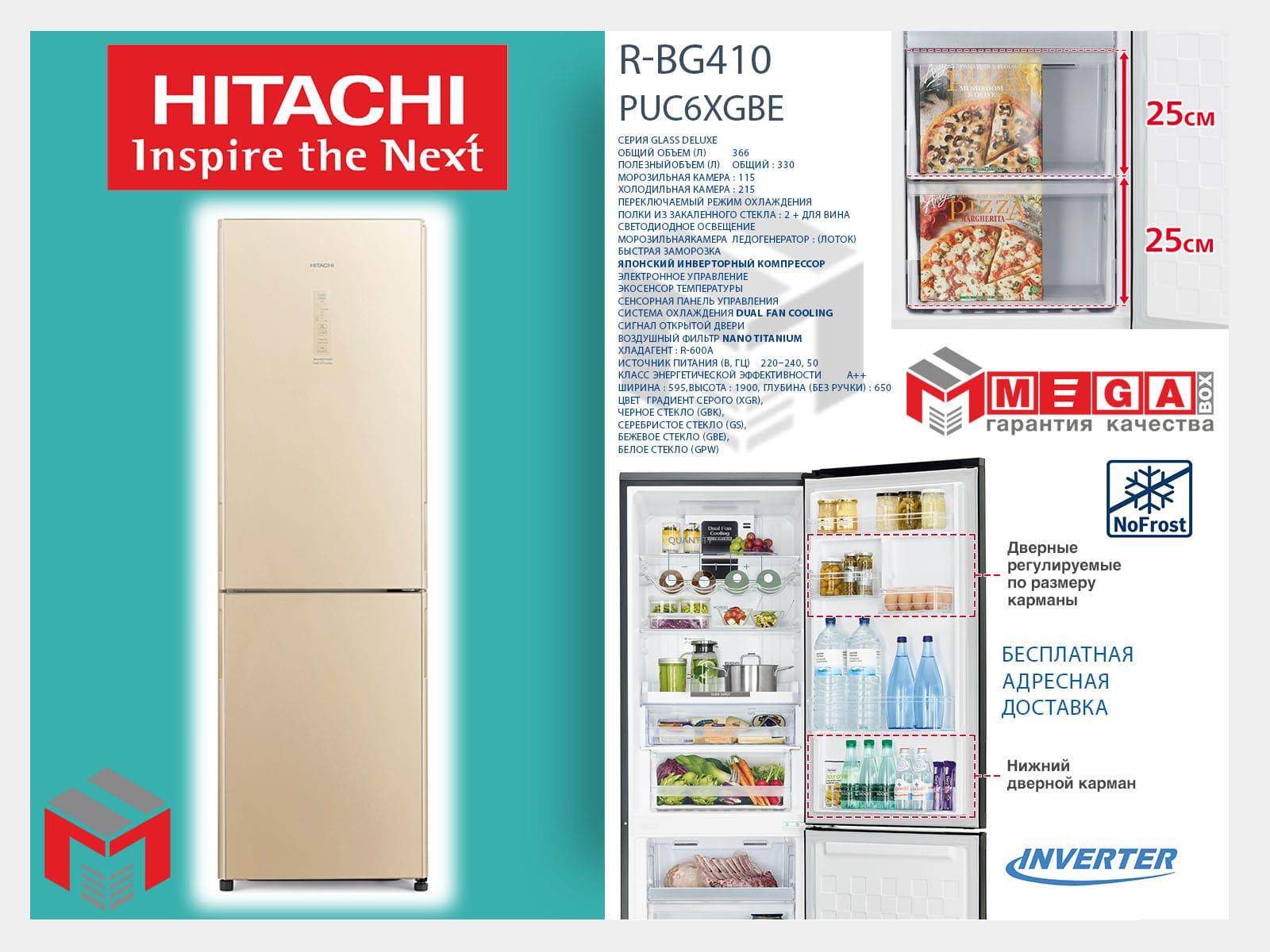 BG410XGBE-min Холодильник Hitachi R-BG410PUC6XGBK