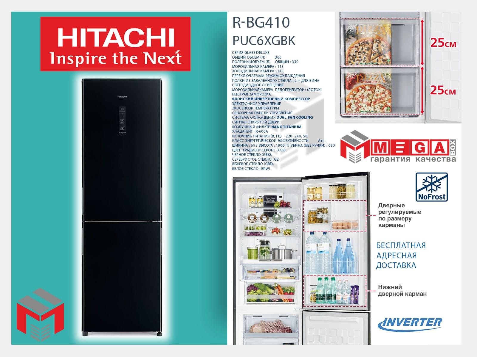 BG410XGBK-min Холодильник Hitachi R-BG410PUC6XGBK