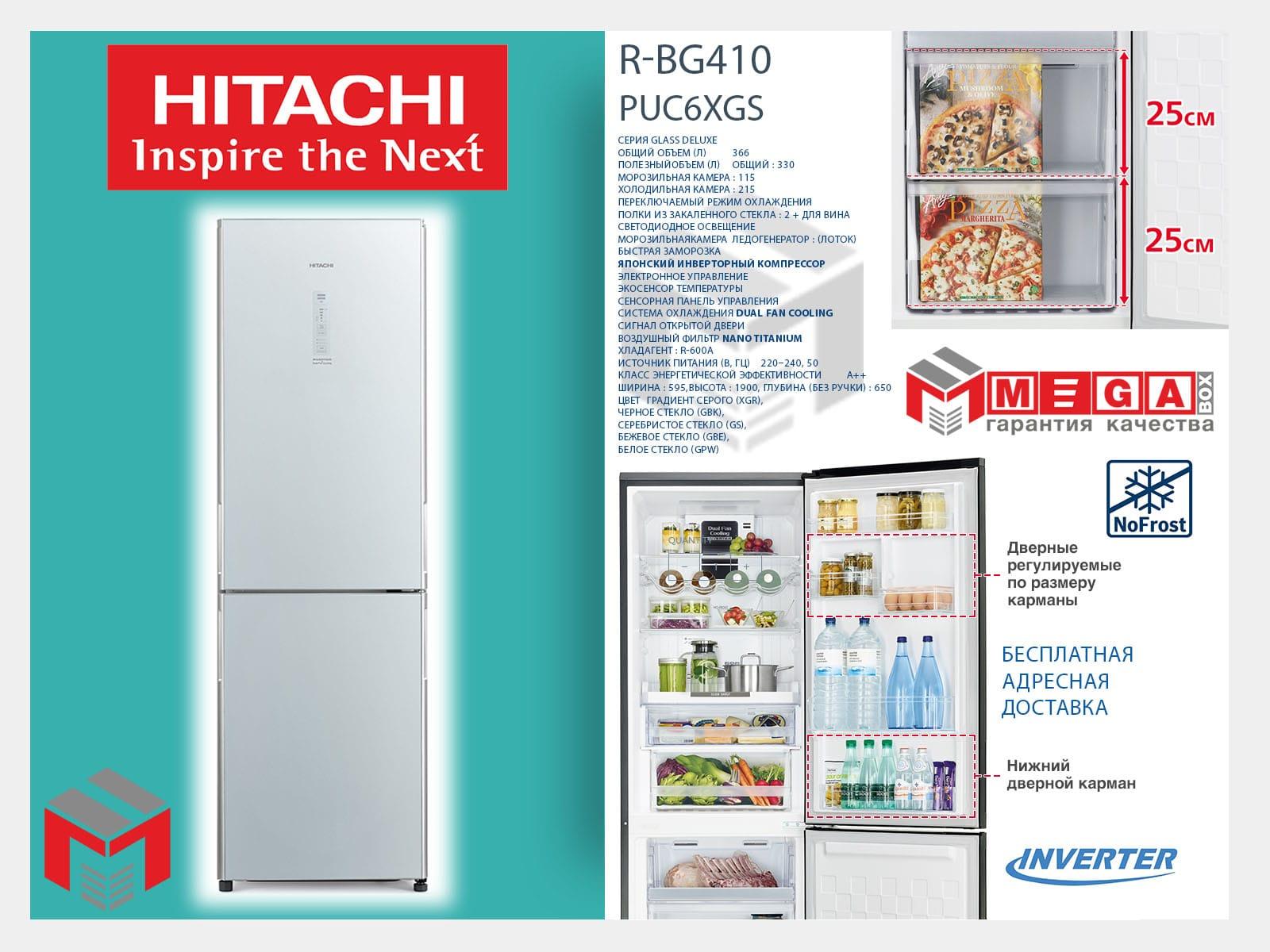 BG410XGS-min Холодильник Hitachi R-BG410PUC6GBK