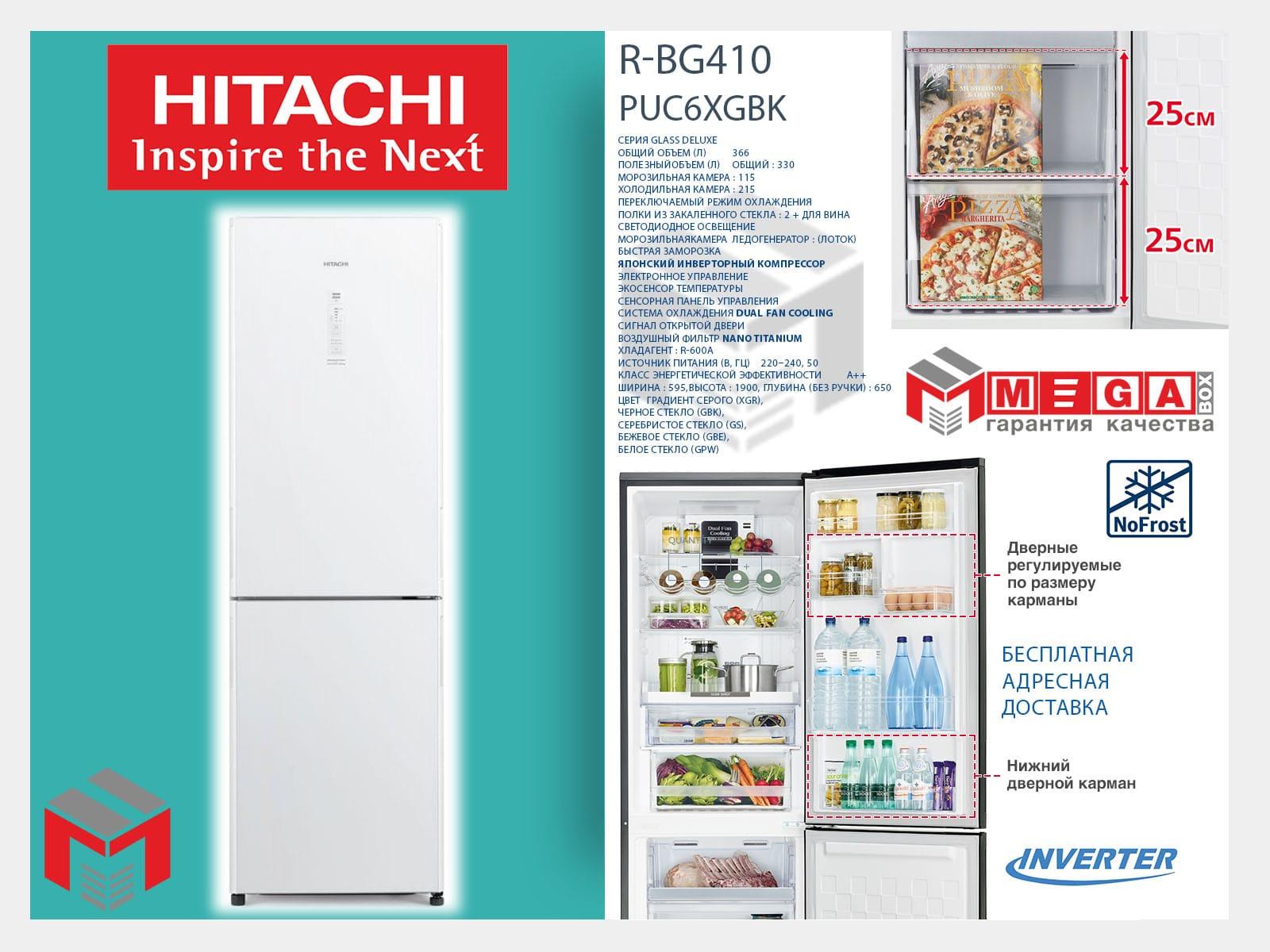BG410XPWH-min Холодильник Hitachi R-BG410PUC6GBK
