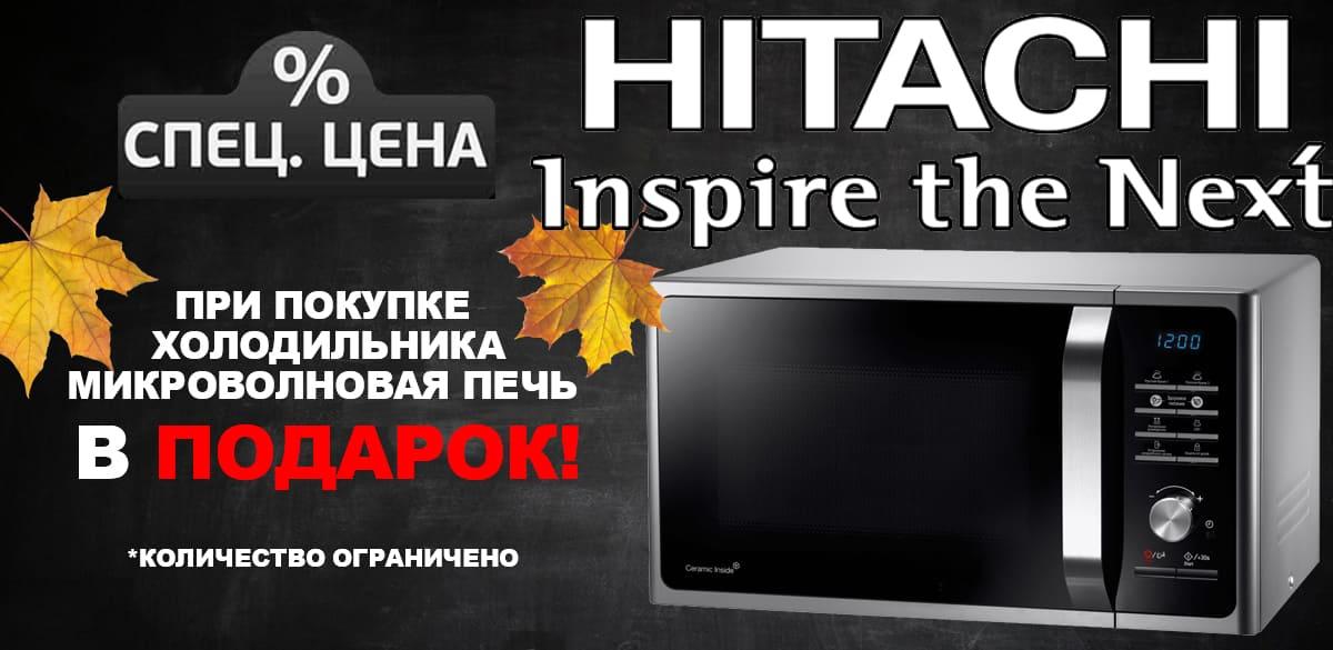 microvolnovka_podarok Официальный магазин холодильников Hitachi в Украине