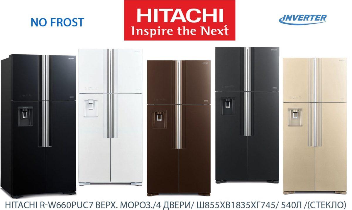 Hitachi_r-W660_vse_cveta-1200x716 Какой холодильник выбрать для дома