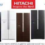 Как выбрать двухкамерный холодильник Hitachi?