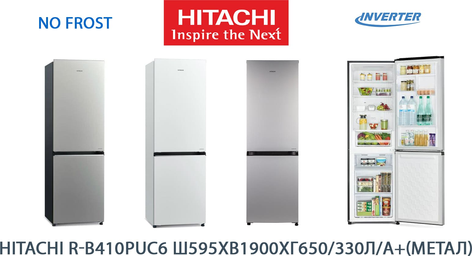 Hitachi_r-B410_vse_cveta Топ бюджетных холодильников