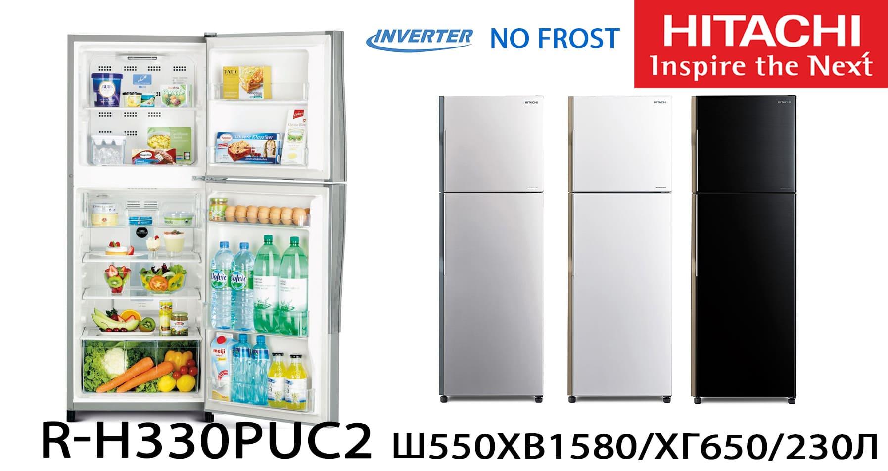 Hitachi_r-H330_vse_cveta Холодильник Hitachi R-H330PUC7BSL