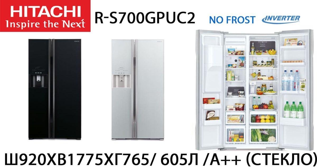 Hitachi_r-S700G_vse_cveta-1200x636 Какой холодильник выбрать для дома