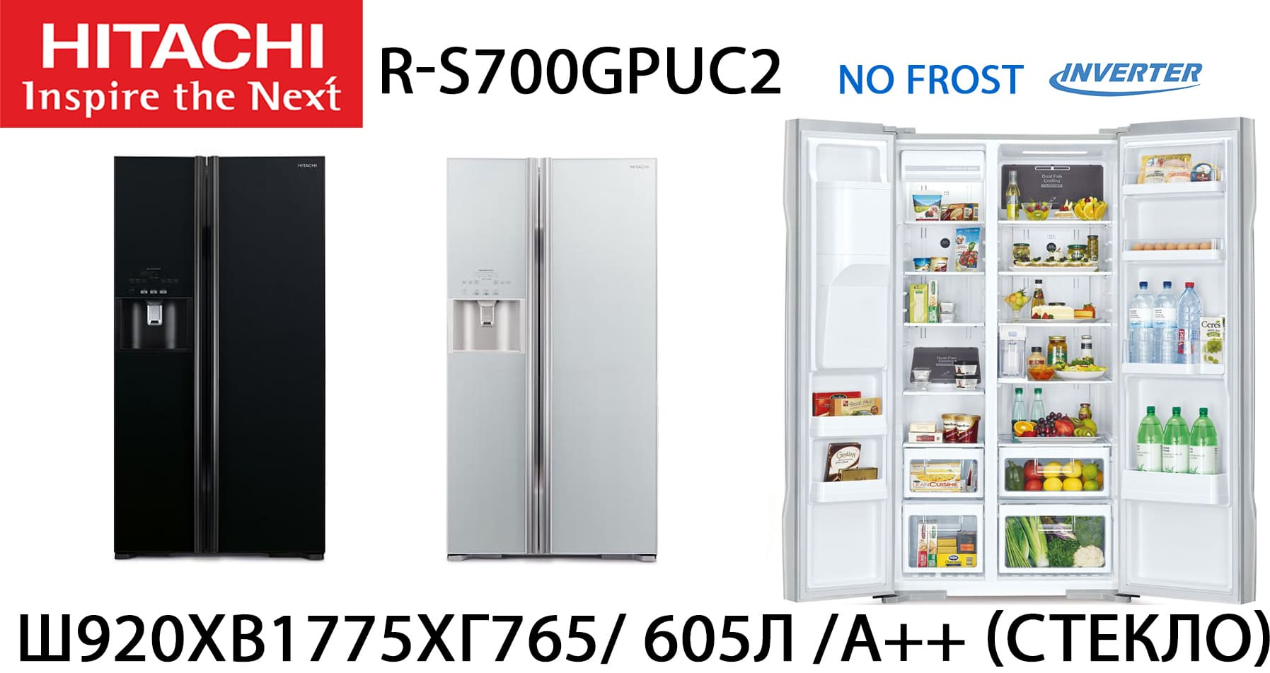 Hitachi_r-S700G_vse_cveta Все цвета холодильников Hitachi
