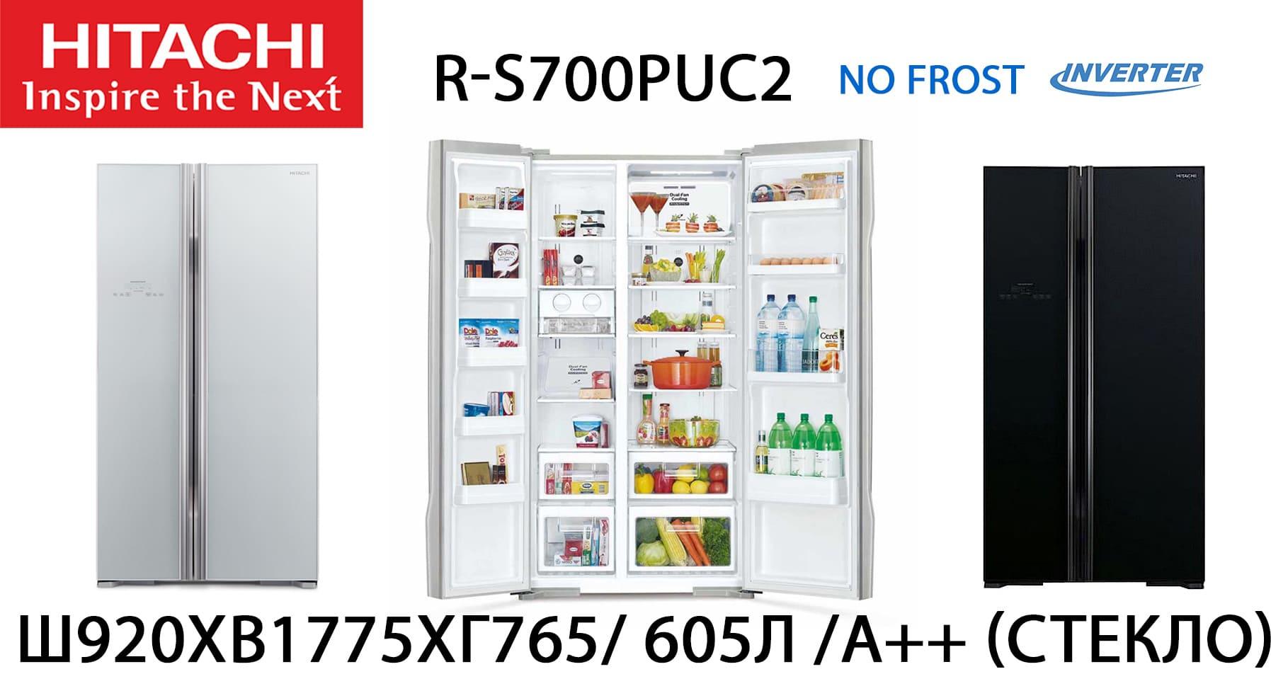Топ лучших холодильников Хитачи Side-by-Sidе