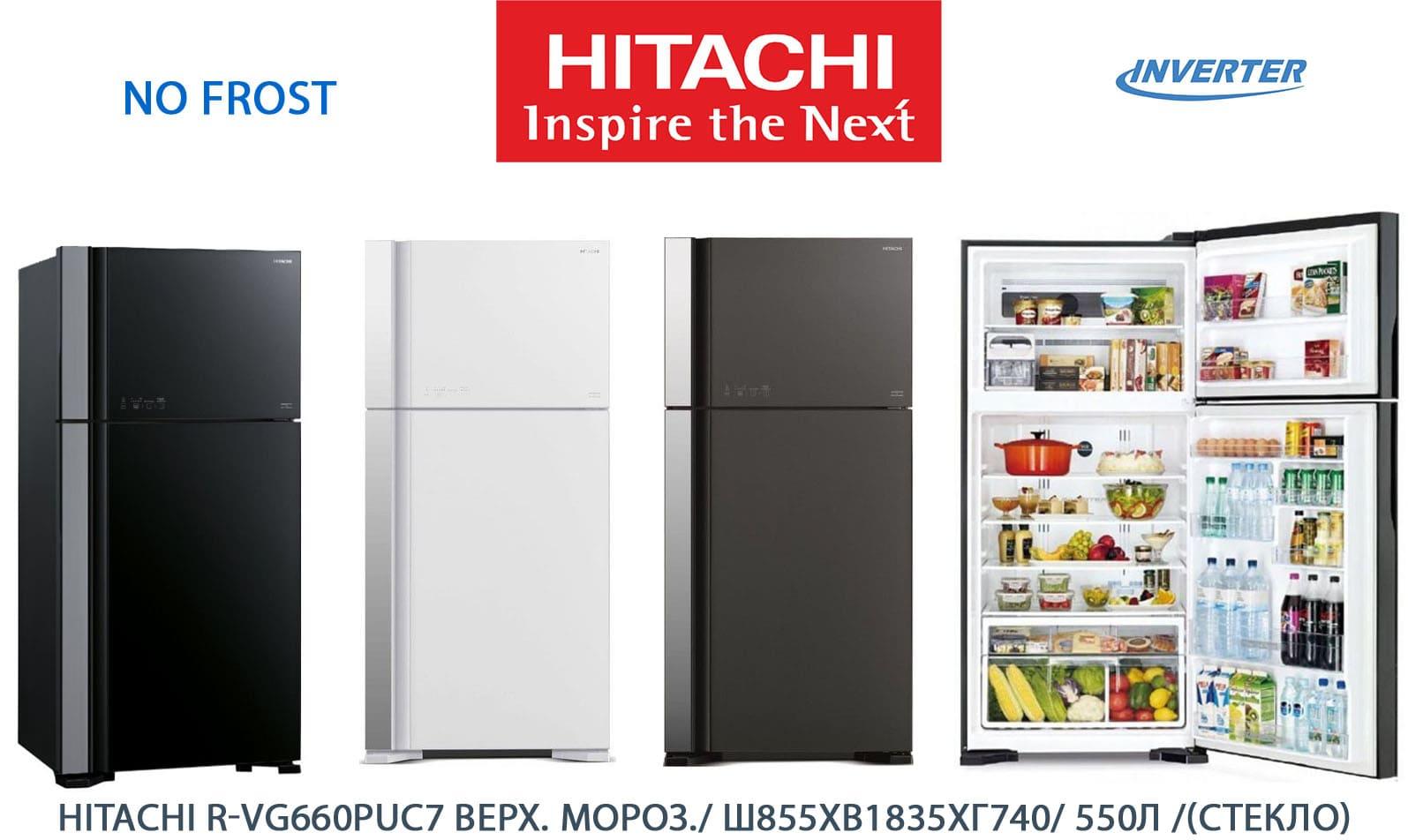Все цвета холодильников Hitachi