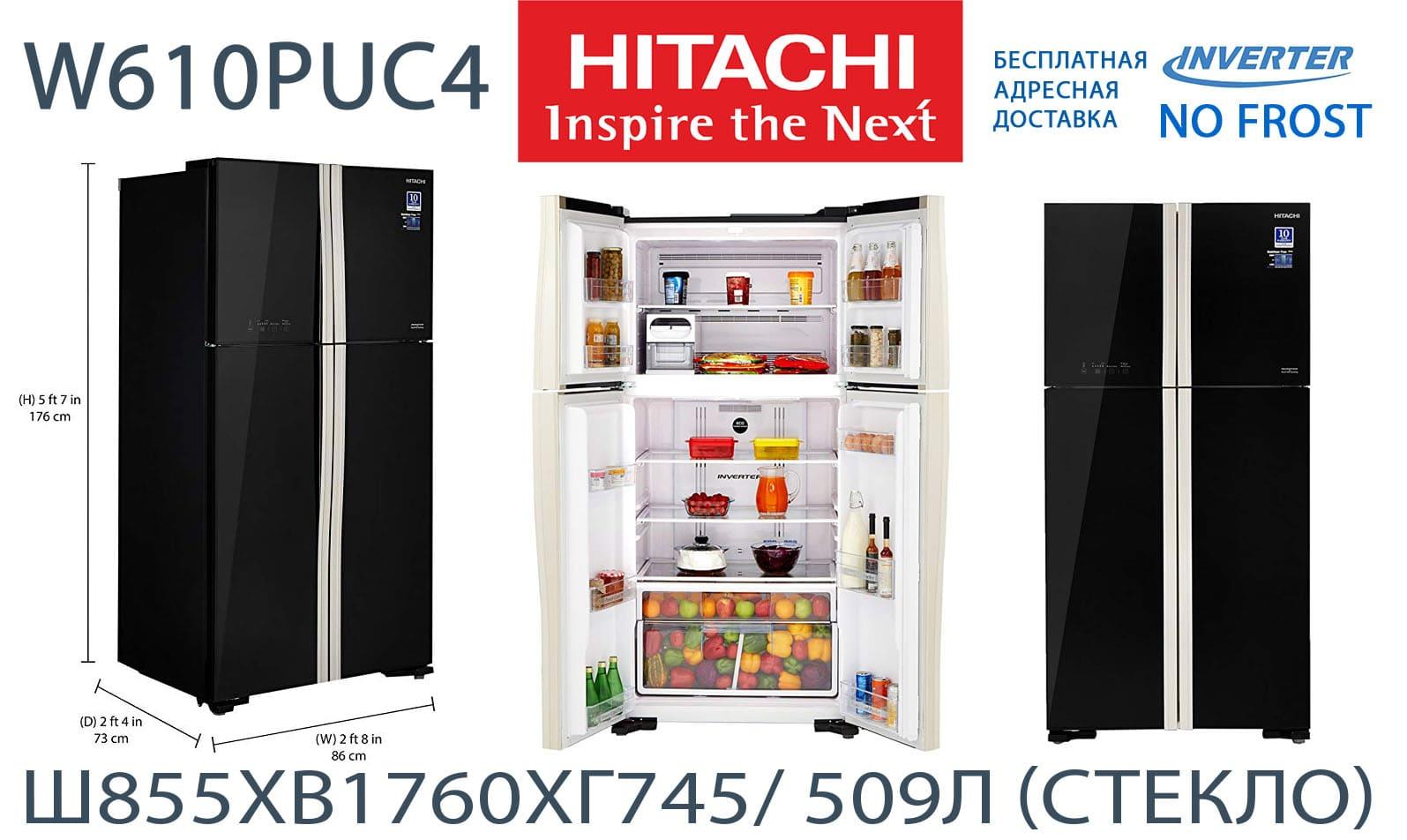 r-W610-vse-cveta Какие есть дополнительные функции у холодильника Hitachi