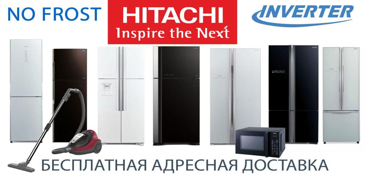 vsemodelihitachi-1200x573 Какой холодильник выбрать Hitachi или Lg