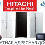 Новое поколение холодильников Хитачи