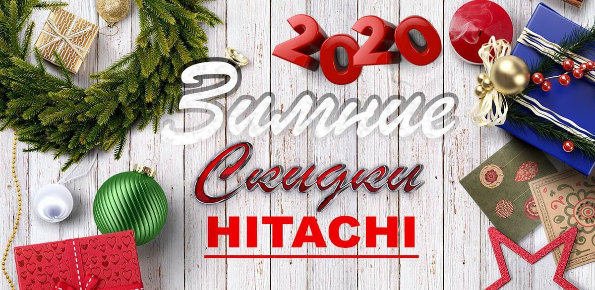 win_sale_Hitachi Официальный магазин холодильников Hitachi в Украине