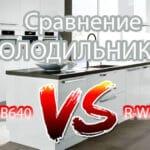 Сравнение холодильников Hitachi R-WB640VUC0GBK и R-WB800PUC5GBK