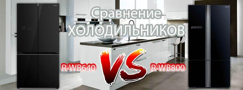 Holodilnik_HITACHI_sravnenie_wb800_wb640 Сравнение холодильников Hitachi R-WB640VUC0GBK и R-WB800PUC5GBK