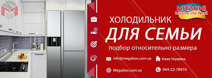 Холодильник для семьи (по численности семьи)