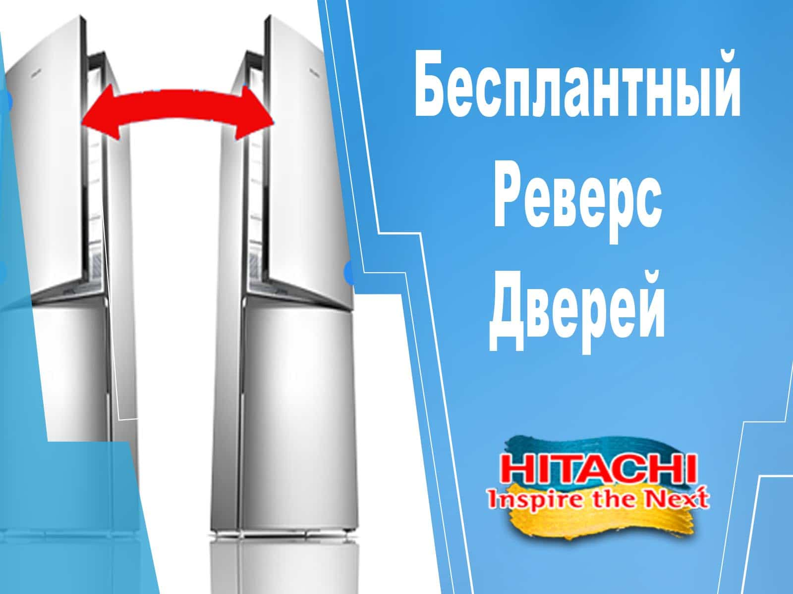 revers Холодильник Hitachi R-H330PUC7BSL