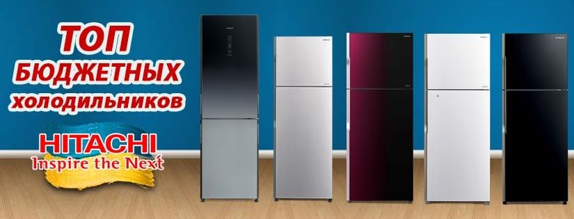 top_holodilnikov Топ бюджетных холодильников