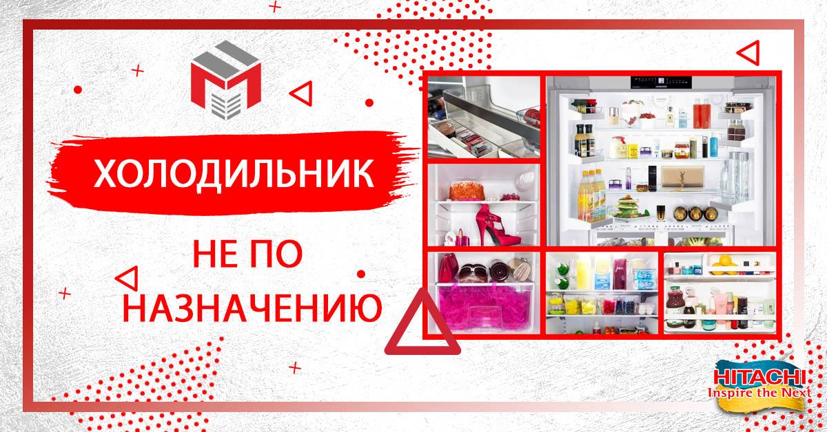 veschi_in_holodilnik_ne_po_naznachen Использование холодильника не по назначению
