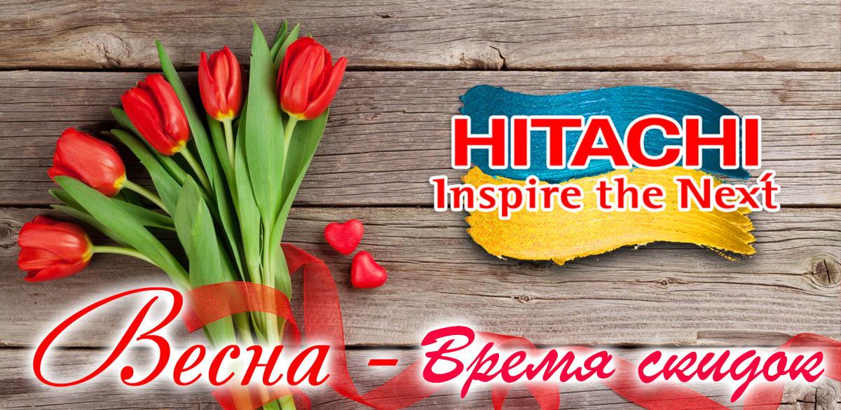 vesna_hitachi Официальный магазин холодильников Hitachi в Украине