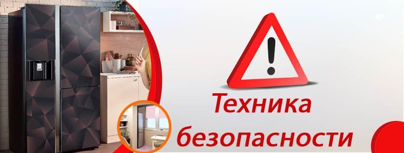 Техника безопасности при пользовании холодильником