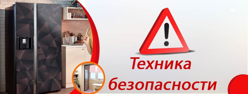tehnika_bezpeki_828x315__ Техника безопасности при пользовании холодильником