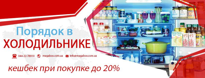 blog_poryadok Советы как навести порядок в холодильнике