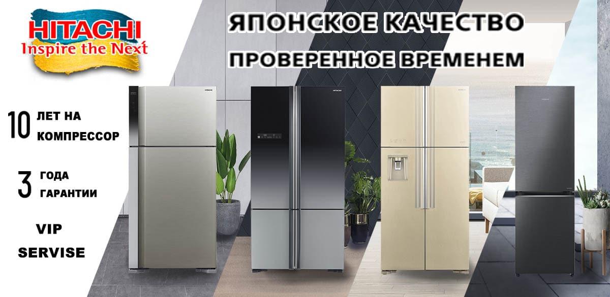 hitachi_home1200_1 Официальный магазин холодильников Hitachi в Украине