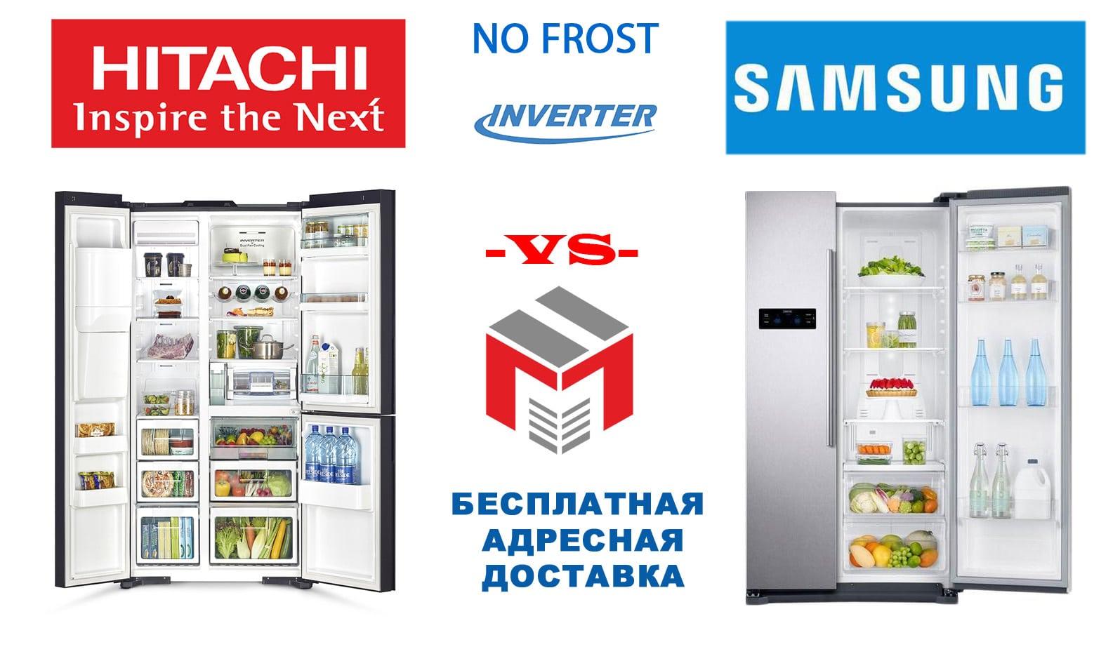 Холодильник Hitachi или Samsung?