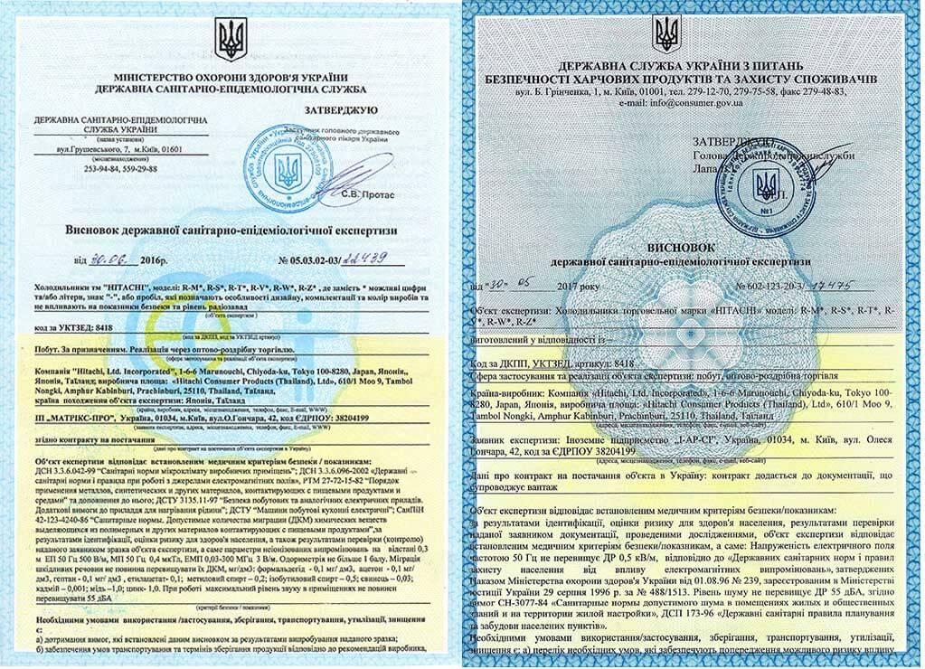 sertifikat_HITACHI Гарантия и послегарантийное обслуживание