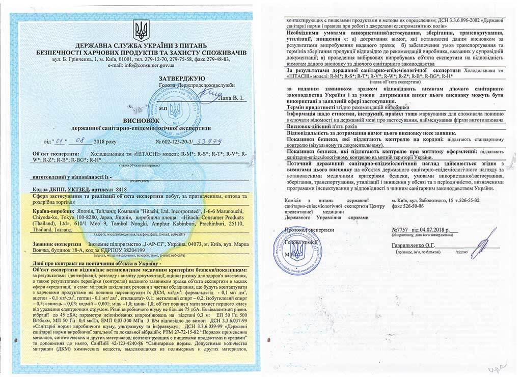sertifikat_HITACHI_2 Гарантия и послегарантийное обслуживание
