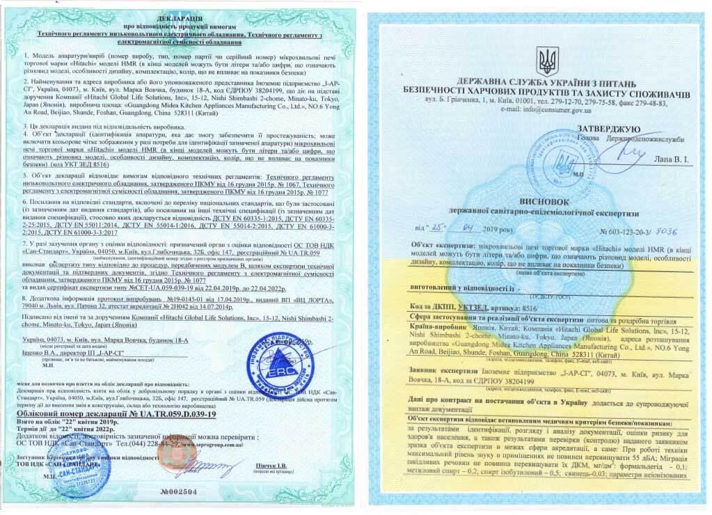 sertifikat_HITACHI_3 Гарантия и послегарантийное обслуживание