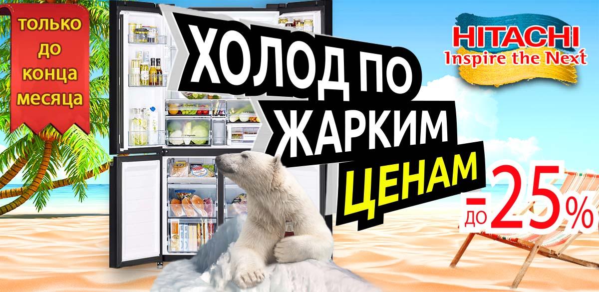 holod_po Официальный магазин холодильников Hitachi в Украине