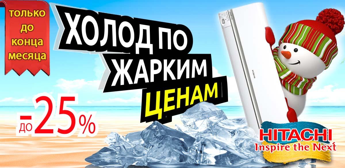 holod_po_cond Официальный магазин холодильников Hitachi в Украине