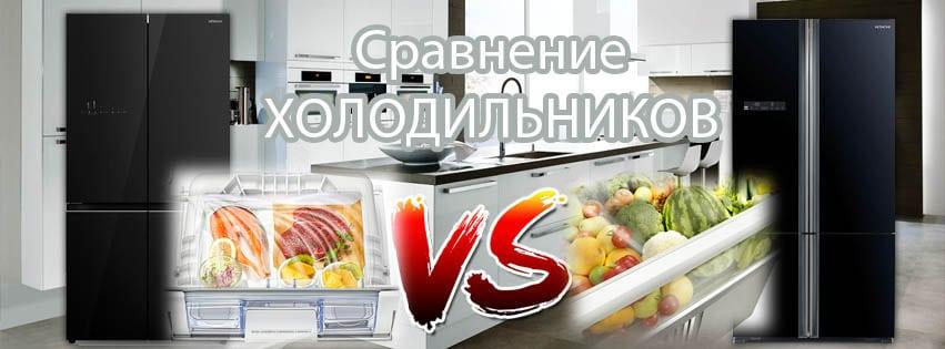 Холодильник с вакуумом и без